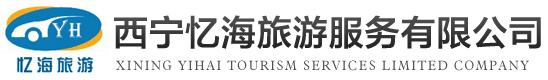 西宁忆海旅游服务有限公司